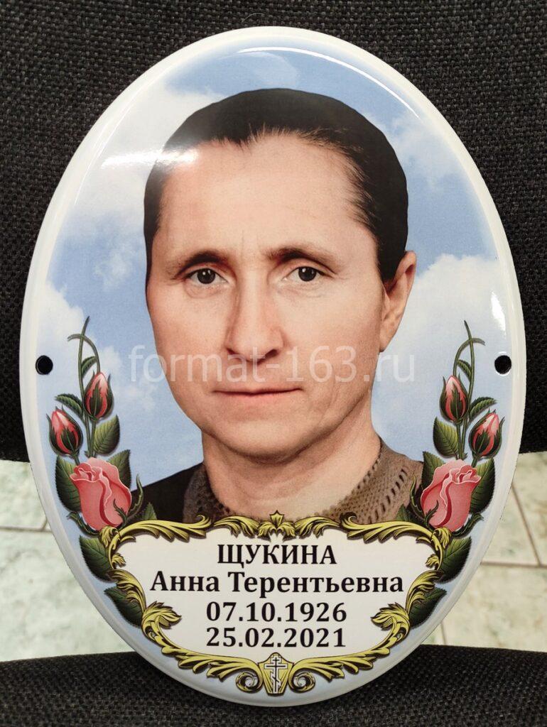 фотокерамика в Тольятти, фотоовал на памятник