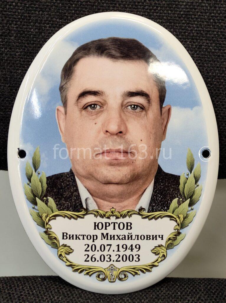 Изготовление фотокермики в Тольятти, овал на памятник в Тольятти