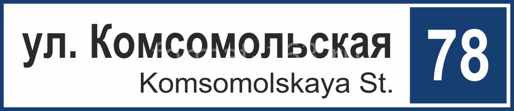 Адресные таблички по рекомендациям администрации г.Тольятти