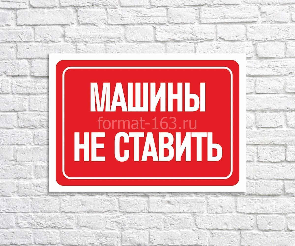 Информационные таблички и вывески в Тольятти