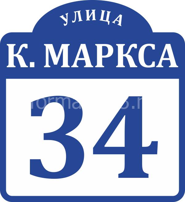 Адресные таблички и домовые знаки в Тольятти