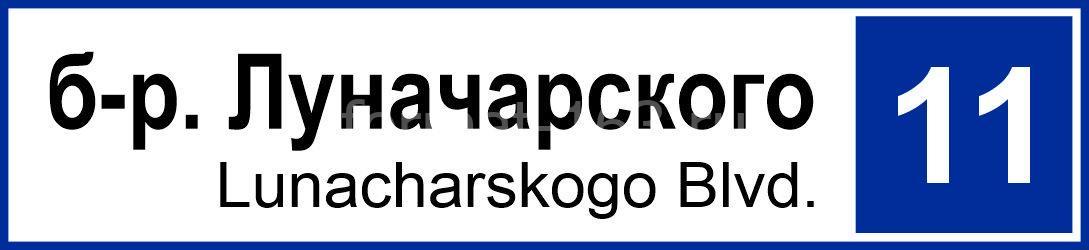 Адресные таблички по рекомендациям администрации г.Тольятти бульвар Луначарского 11