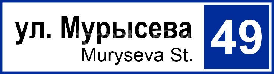 Адресные таблички по рекомендациям администрации г.Тольятти ул.Мурысева 49