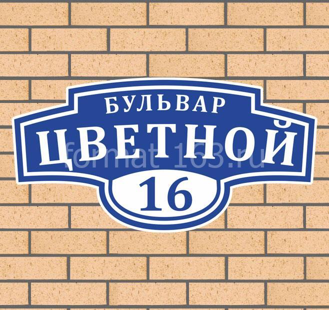 Изготовление адресных табличек в Тольятти